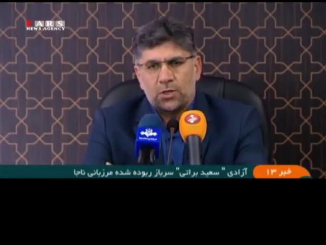 حیدری: برای آزادی سعید براتی هیچ امتیازی ندادیم