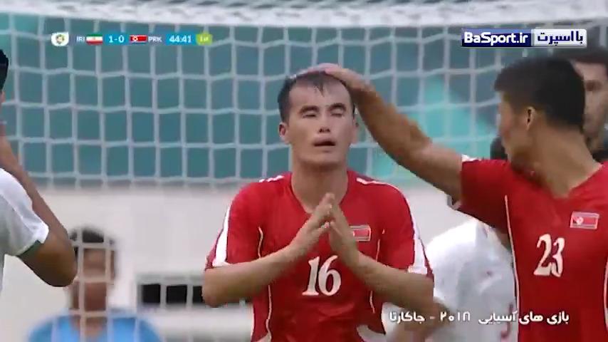 خلاصه بازی تیم امید ایران 3-0 کره شمالی