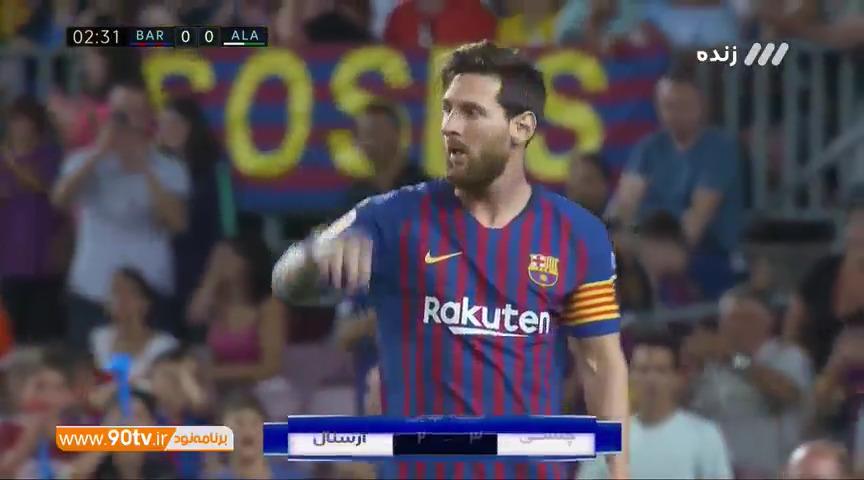 خلاصه لالیگا: بارسلونا 3-0 آلاوز