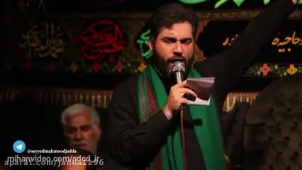 مداحی سید محمود جدا شور مدافعان حرم