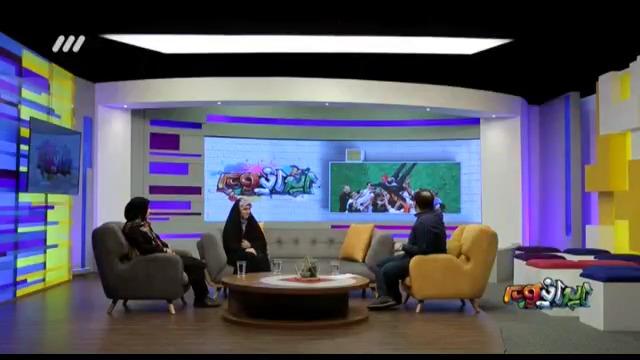 تماشای آنلاین برنامه ایرانیوم - 29-05-97