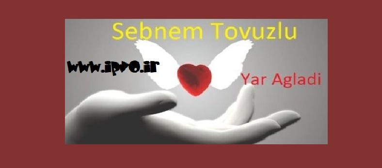 دانلود آهنگ جدید sebnem tovuzlu به نام yar agladi