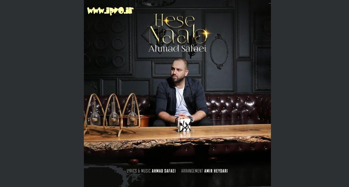 دانلود آهنگ احمد صفایی بنام حس ناب