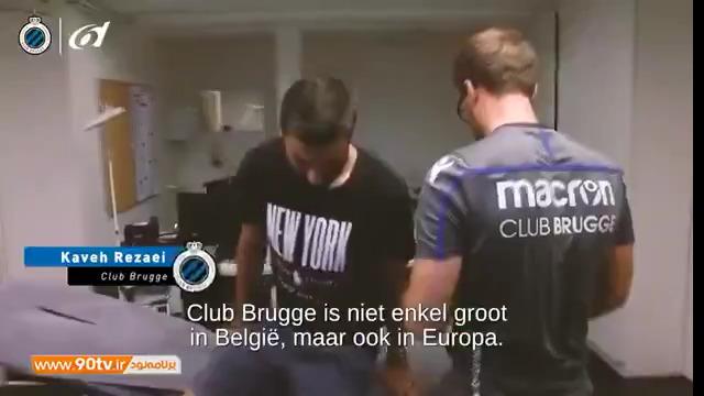 کلیپ رسمی باشگاه کلوب بروژ بلژیک به مناسبت جذب کاوه رضایی