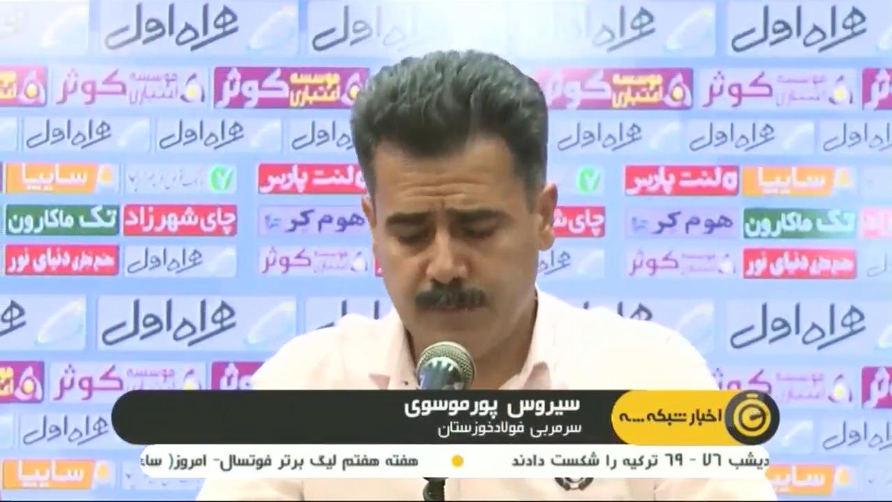 حواشی تقابل استقلال تهران - فولاد خوزستان
