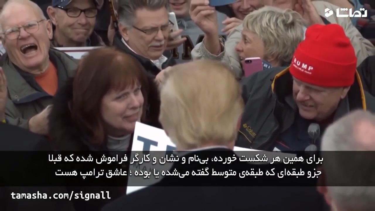 سیاست های دولت آمریکا به کارگردانی ترامپ