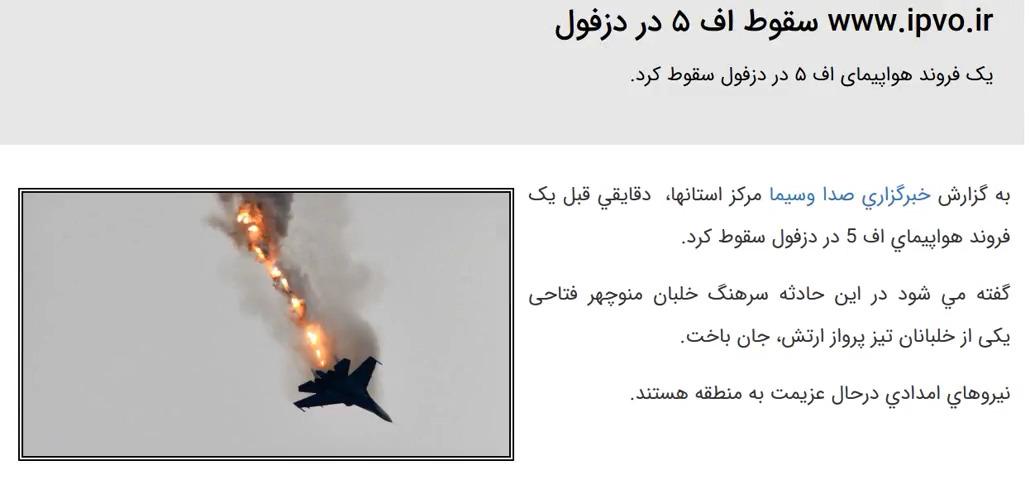 سقوط یک فروند جنگنده اف 5 ( f5 ) در دزفول