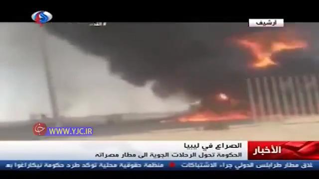 تعطیلی فرودگاه طرابلس در پی شلیک موشک