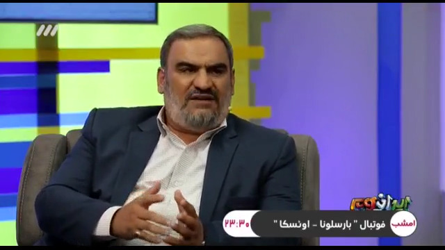 تماشای آنلاین برنامه تلویزیونی ایرانیوم تاریخ 97-06-13