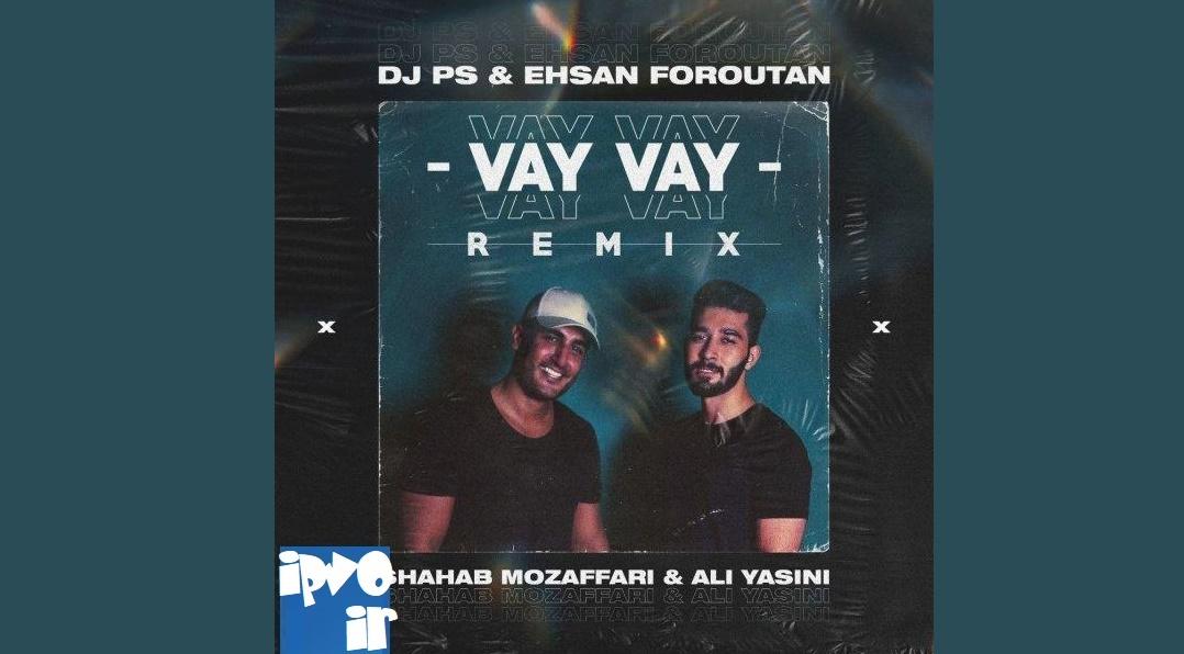 دانلود آهنگ جدید شهاب مظفری و علی یاسینی به نام وای وای (ریمیکس)