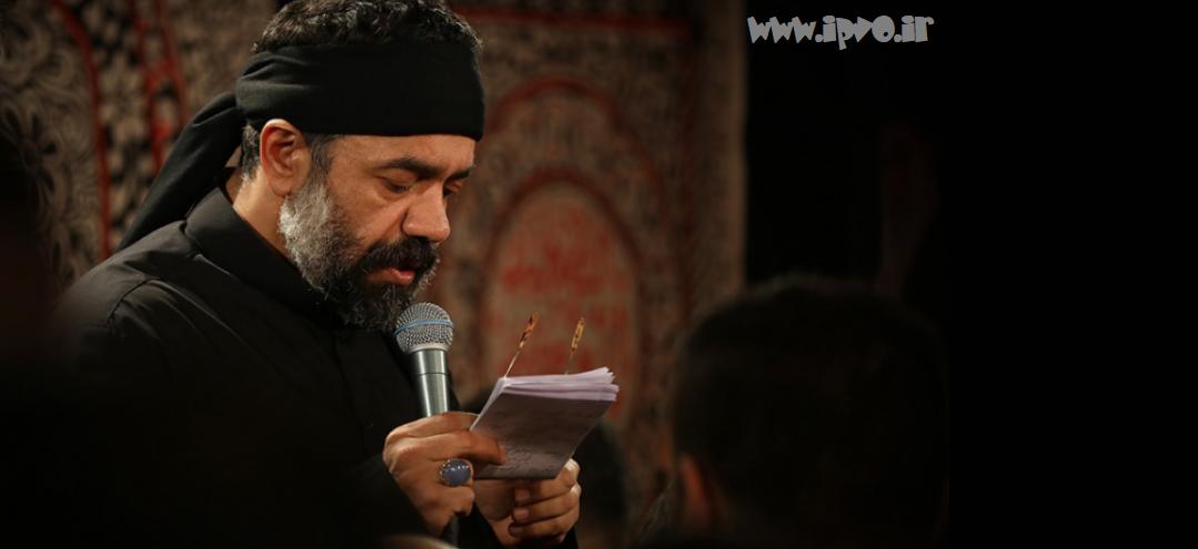 دانلود مداحی جدید محمود کریمی کي ميدونه شايد امسال برا ارباب بميرم