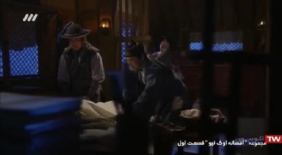 تماشای آنلاین سریال افسانه اوک نیو قسمت اول