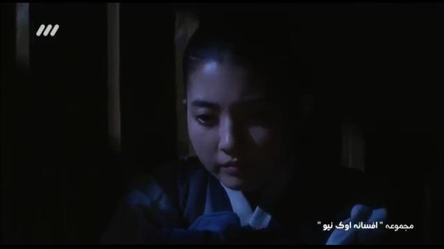 تماشای آنلاین سریال افسانه اوک نیو قسمت سوم