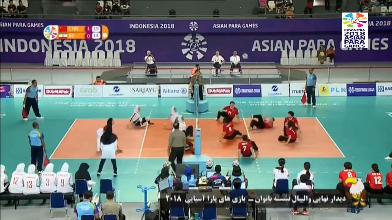 خلاصه والیبال نشسته ایران 0 - چین 3 (پاراآسیایی+بانوان)