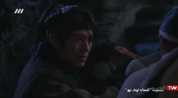 تماشای آنلاین سریال افسانه اوک نیو قسمت پنج