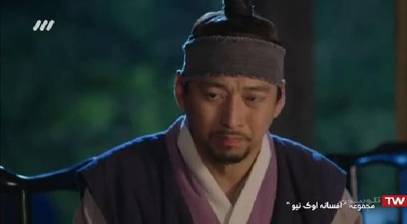 تماشای آنلاین سریال افسانه اوک نیو قسمت یازدهم