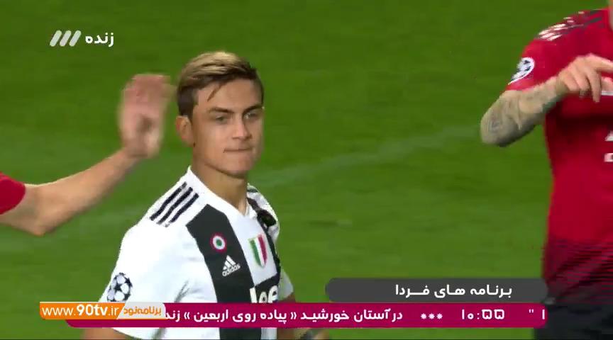 خلاصه لیگ قهرمانان: منچستریونایتد ۰-۱ یوونتوس