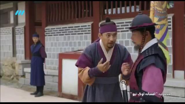 تماشای آنلاین سریال افسانه اوک نیو قسمت سیزدهم