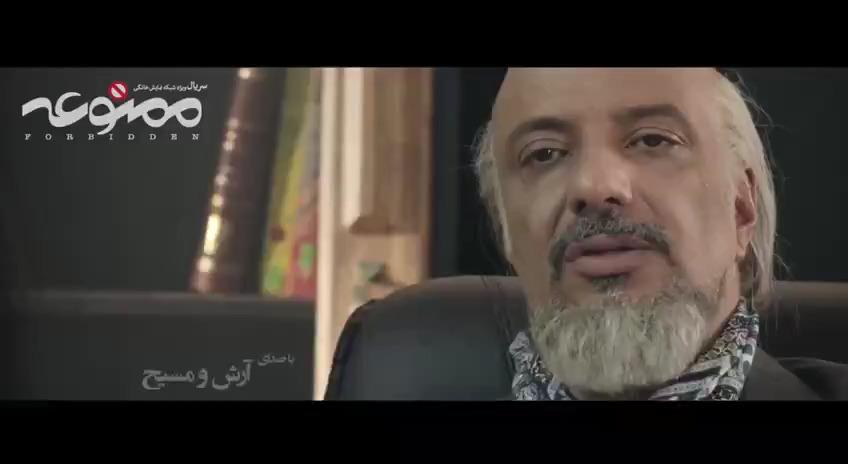 تماشای آنلاین سریال ممنوعه قسمت 7