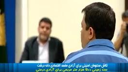 تلاش محکومان امنیتی برای آزادی «حمید باقری درمنی»!