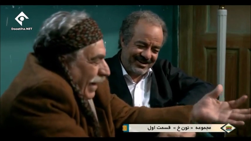 تماشای آنلاین سریال نون خ قسمت اول