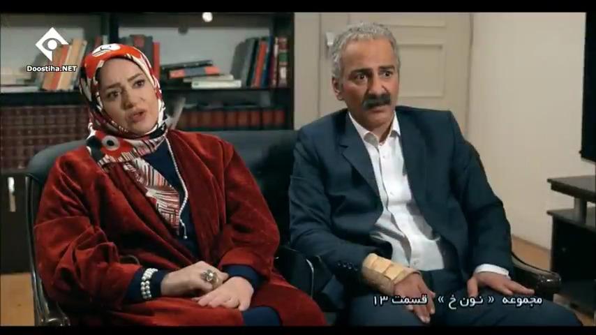 تماشای آنلاین سریال نون خ قسمت سیزدهم